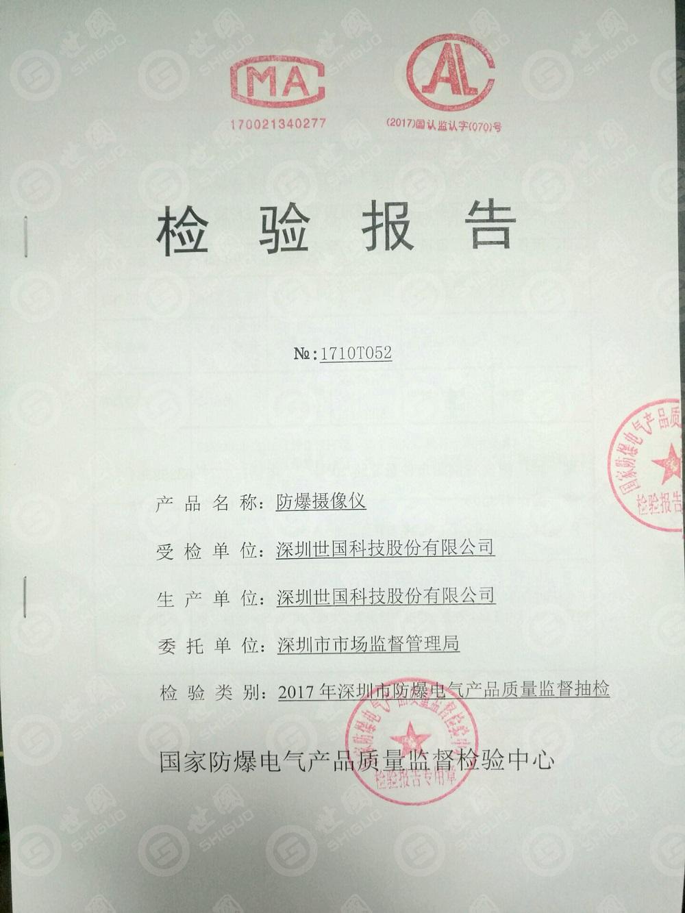 国家防爆电气产品质量监督检验中心通知单