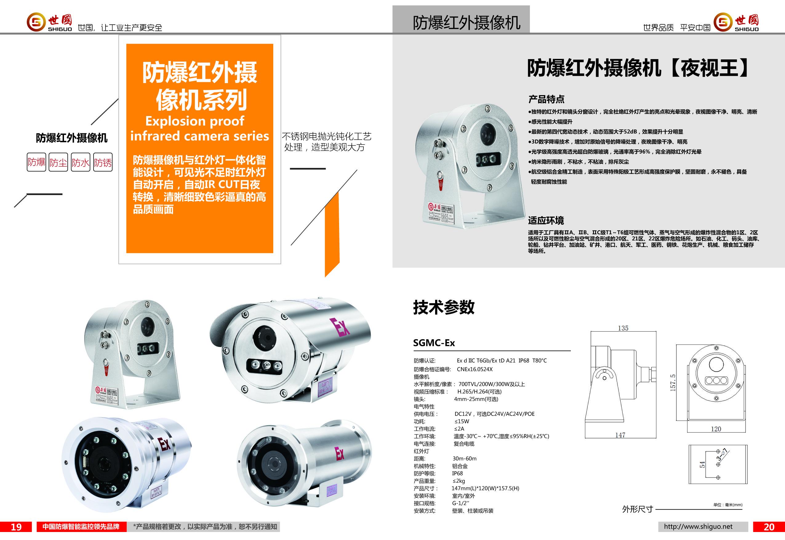 防爆红外摄像机