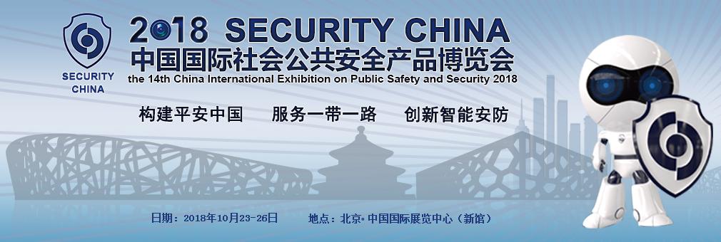 2018年北京安博会 防爆摄像机 世国科技