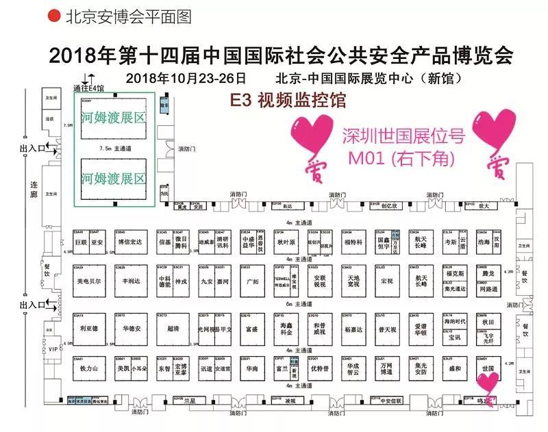 防爆视频监控 2018年北京安博会 安防展 防爆摄像机 防爆红外摄像机 防爆云台