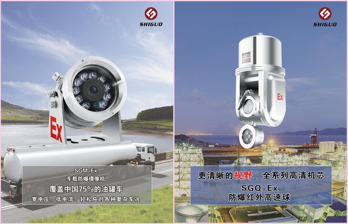 北京安博会,工业安全防爆视频监控,防爆摄像机,防爆摄像头,防爆红外摄像机,世国科技