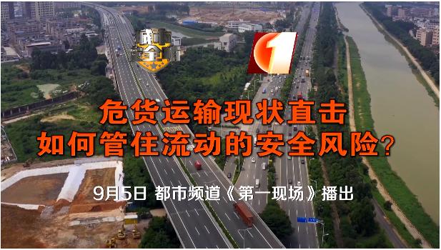 危险品运输,车载防爆 监控系统解决方案,防爆红外摄像机,防爆摄像机生产厂家