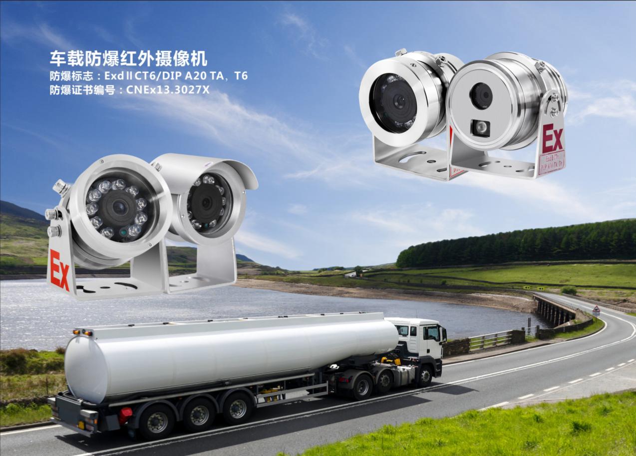 危险品运输,车载防爆监控系统,防爆红外摄像机,防爆摄像头生产厂家