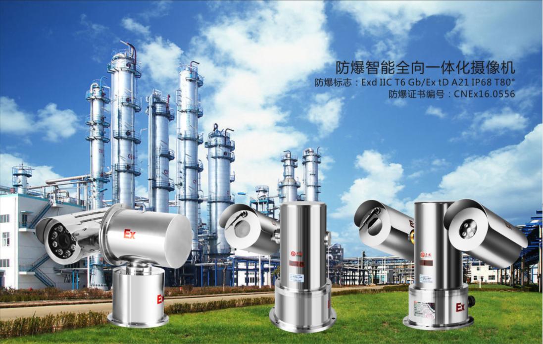 世国科技, 防爆摄像头,防爆红外摄像机,防爆摄像机生产厂家,中国军舰