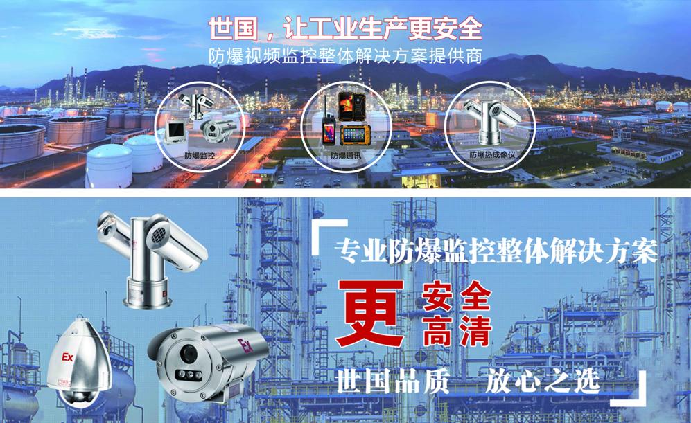 防爆摄像头、防爆红外摄像机、防爆高速球、防爆一体化摄像机、防爆护罩、车载防爆摄像头